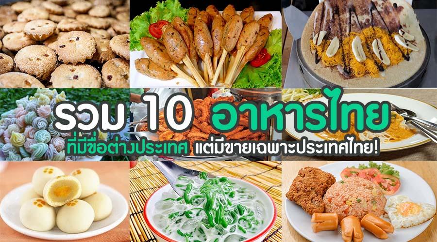 รวม 10 อาหารไทยที่มีขื่อต่างประเทศ