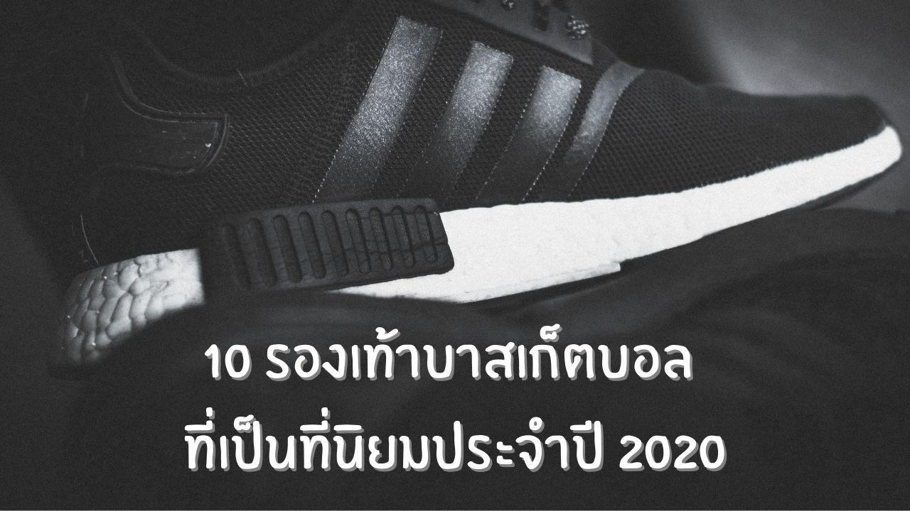 10 รองเท้าบาสเก็ตบอล ที่เป็นที่นิยมประจำปี 2020
