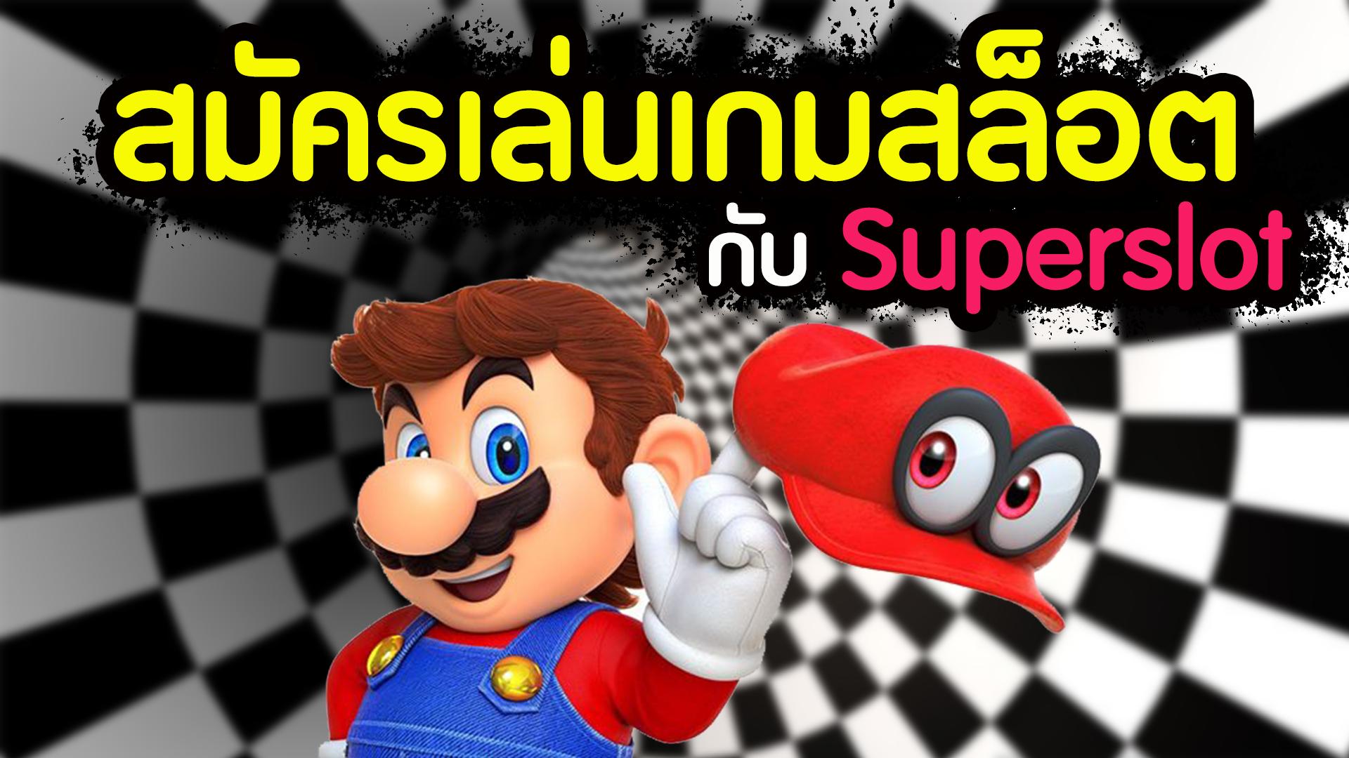 สมัครเล่นเกมสล็อต กับ Superslot